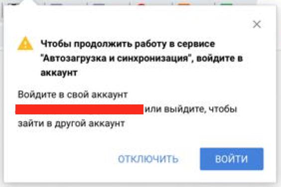 Google Диск недоступен