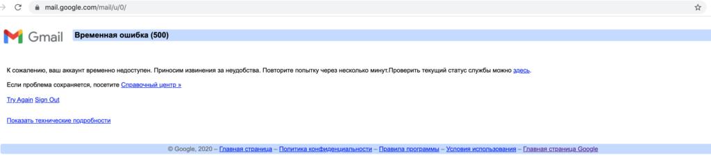 Gmail недоступен